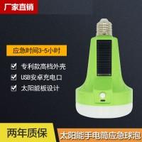 太阳能手电筒应急球泡 GY0018