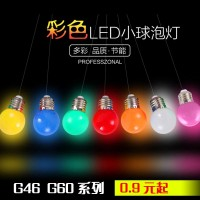 G46 G60系列彩色LED小球泡灯 GY0003