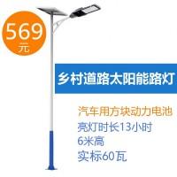 乡村道路改造 太阳能路灯