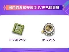 国星光电发布国内首款微安级UV LED感测产品