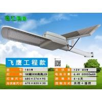 飞鹰工程款太阳能路灯,180颗高亮度LED灯珠,透镜光源,穿透力更强