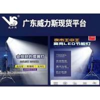 广东威力斯照明,地摊灯,高亮度,低耗能