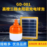 遥控款LED太阳能灯泡 高橙色三挡露营球泡灯 充电应急灯泡GY0024