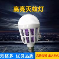 LED灭蚊灯 家用电器LED照明灭蚊灯6500k GY0025