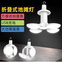 夜市灯折叠球泡高亮足球USB 5V充电灯便携