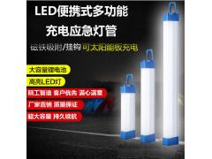 新款 LED应急灯管 USB磁吸充电应急灯管  ZY0002
