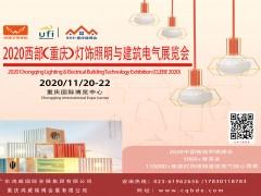 2020西部(重庆)灯饰照明与建筑电气展览会邀请函