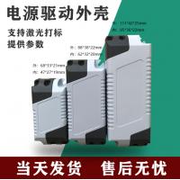 驱动电源外壳灯具12w 18w 24wPC防火阻燃免螺丝塑胶壳PJ0046