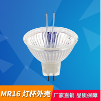 MR16灯杯外壳 厂家直销 新款灯杯外壳 玻璃PJ0047