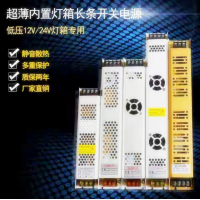 LED超薄灯箱恒压电源开关电源内置驱动12v转220v开关PJ0048