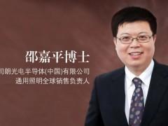 欧司朗邵嘉平:今年这5大变革,与照明行业息息相关