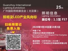 """照明之""""行"""",2020光亚展观展组团报名开始啦!"""
