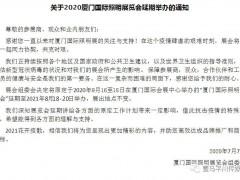 改期通知 | 厦门国际照明展将于2021年8月18--20日举办