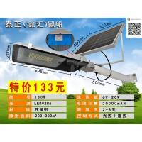 太阳能路灯,光控+遥控  质量保证