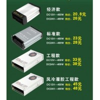 开关电源系列,几种款式任意挑选