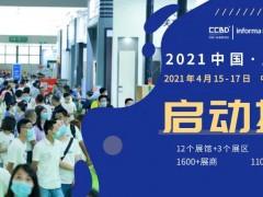 聚焦 | 2021中国·成都建博会正式启动,全新升级 全新起航