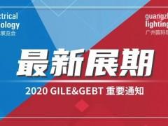 2020广州国际照明展,最终时间公布!