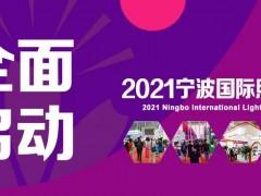 定格2020 开启2021 宁波国际照明展招展招商全面启动