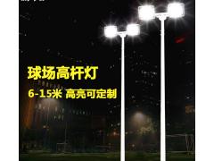 户外广场灯足球场篮球场照明灯6米  HW0313
