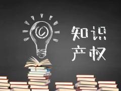 展会高峰期来临,LED企业如何应对参展的知识产权问题