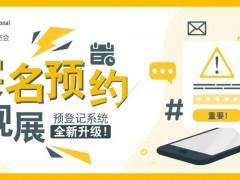 倒计时 | 广州国际照明展,扫码预登记,可免入场费!