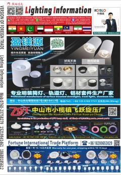 海外版10月刊第30期