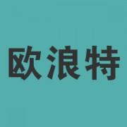 中山市欧浪特户外照明有限公司