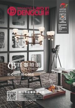 酒店版10月刊第1期