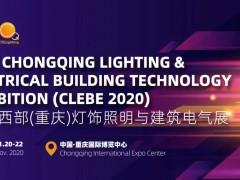 开展在即,2020西部重庆灯饰照明与建筑电气展即将亮相重庆国际博览中心