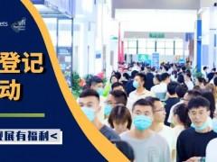 2021中国·成都建博会参观预登记正式开启!