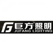 中山市聚方光电科技有限公司(巨方照明)