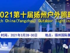 群英赴会聚扬州,2021第十届中国(扬州)户外照明展大咖云集