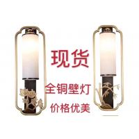 现货,全铜壁灯,价格优惠联系18676127969
