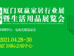 2021.4.28-30,厦门家居生活用品展,不变的时间,不变的约定!