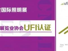 重磅   宁波照明展通过UFI认证 正式进入国际顶尖展览会行列