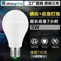 物业工程专用感应球泡灯:人来灯亮人走灯灭,感应距离6-8米。