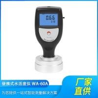 WA-60A手持式食品水分活度检测仪粮食水活度仪分析仪