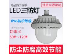 LED三防平台灯弯灯壁灯工厂灯SZ0145(50w)
