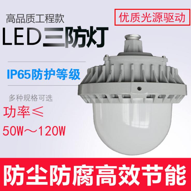 LED三防平台灯弯灯壁灯工厂灯SZ0145(80w)
