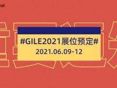 相约2021丨 GILE 2021 展位预定现已全面启动