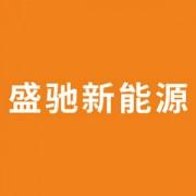 广东省盛驰新能源科技有限公司