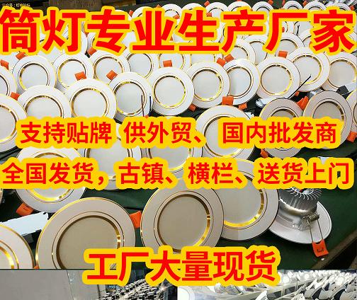 【筒灯生产厂家】 【现货筒灯 1.79元】 厂家货源,品牌保证 支持代发,送货上门  手机微信:132 32599139