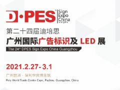 LED市场触底反弹!DPES春季展亮点抢先看