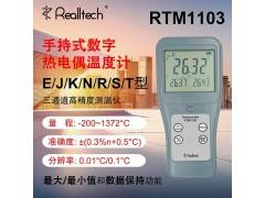 RTM1103高准确度3通道热电偶温度测量仪工厂实验室测温仪