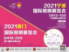 邀请函 | 2021厦门国际照明展览会