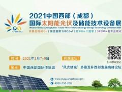 3月7-9日,2021成都国际太阳能光伏及储能技术设备展