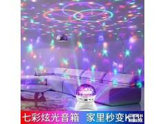 中山市毅雄灯具专业研发生产蓝牙音响舞台灯