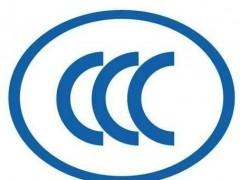 注意了!市场监管总局:产品未获得3C认证证书,不能上线销售!