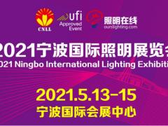 5月13日-15日宁波国际照明展即将开幕,扫码免费领取门票!