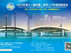 邀请函 | 2021中国(扬州)户外照明展览会(秋季展)